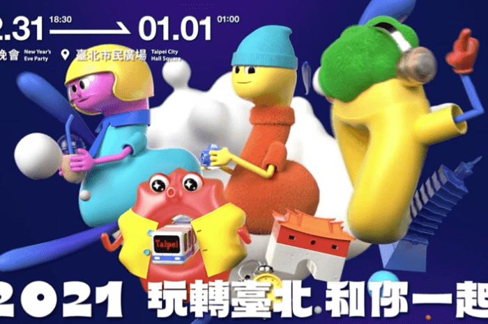 台北跨年線上直播