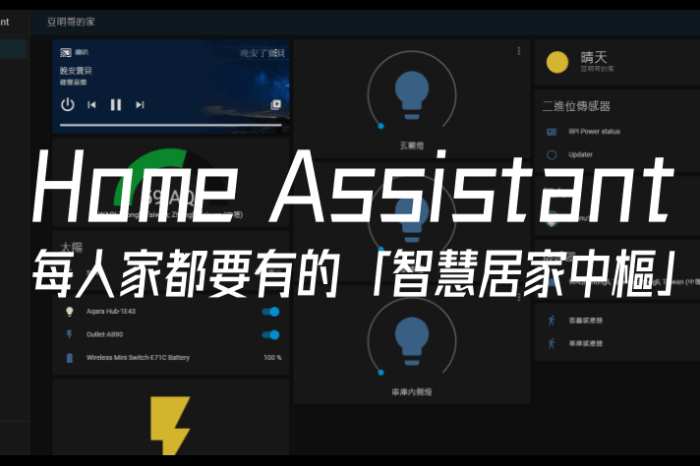 Home Assistant 安裝教學