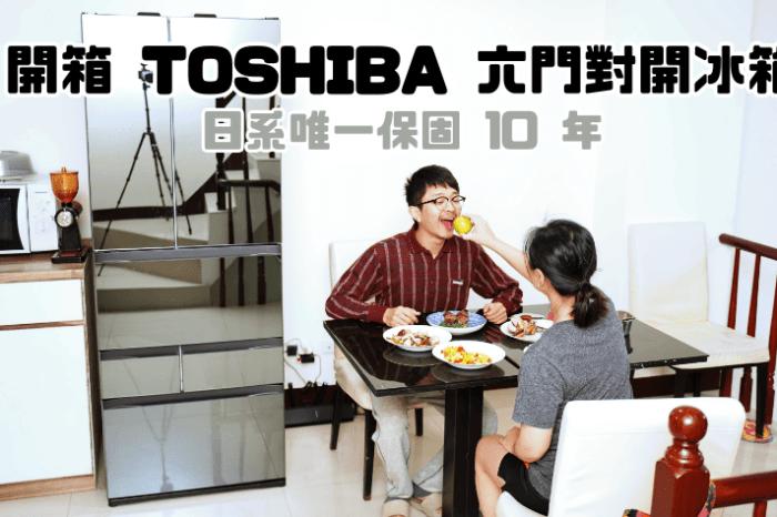 TOSHIBA 東芝六門冰箱開箱