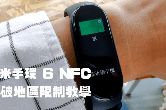 小米手環NFC 台灣設定