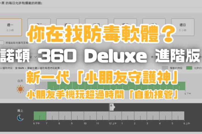 諾頓 360 Delux 進階版 防毒軟體