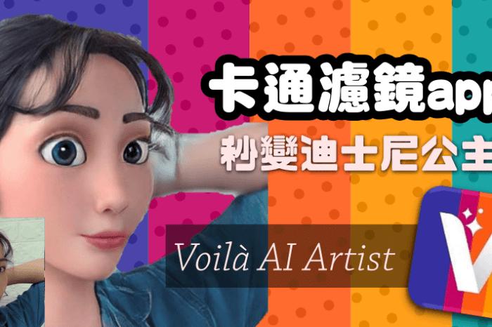 卡通濾鏡 APP 《Voilà AI Artist》全家都能變臉成迪士尼公主