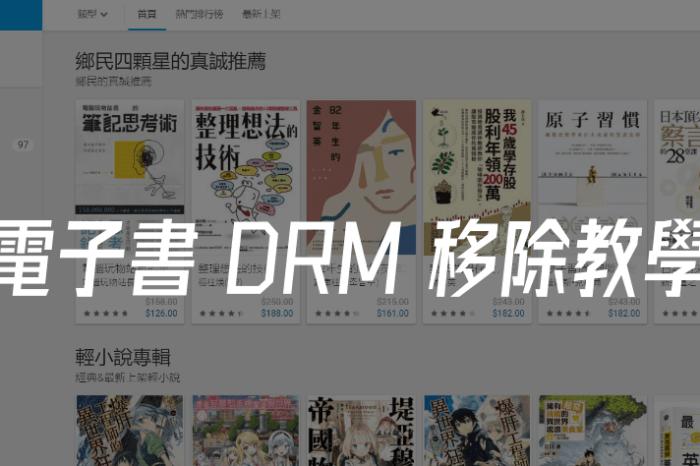 電子書 DRM 保護移除