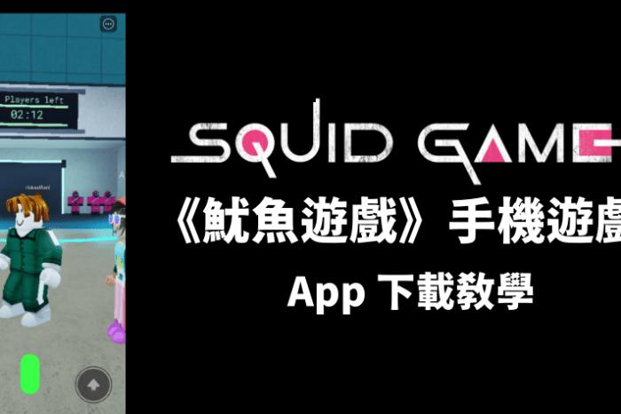 魷魚遊戲 App 手機下載教學