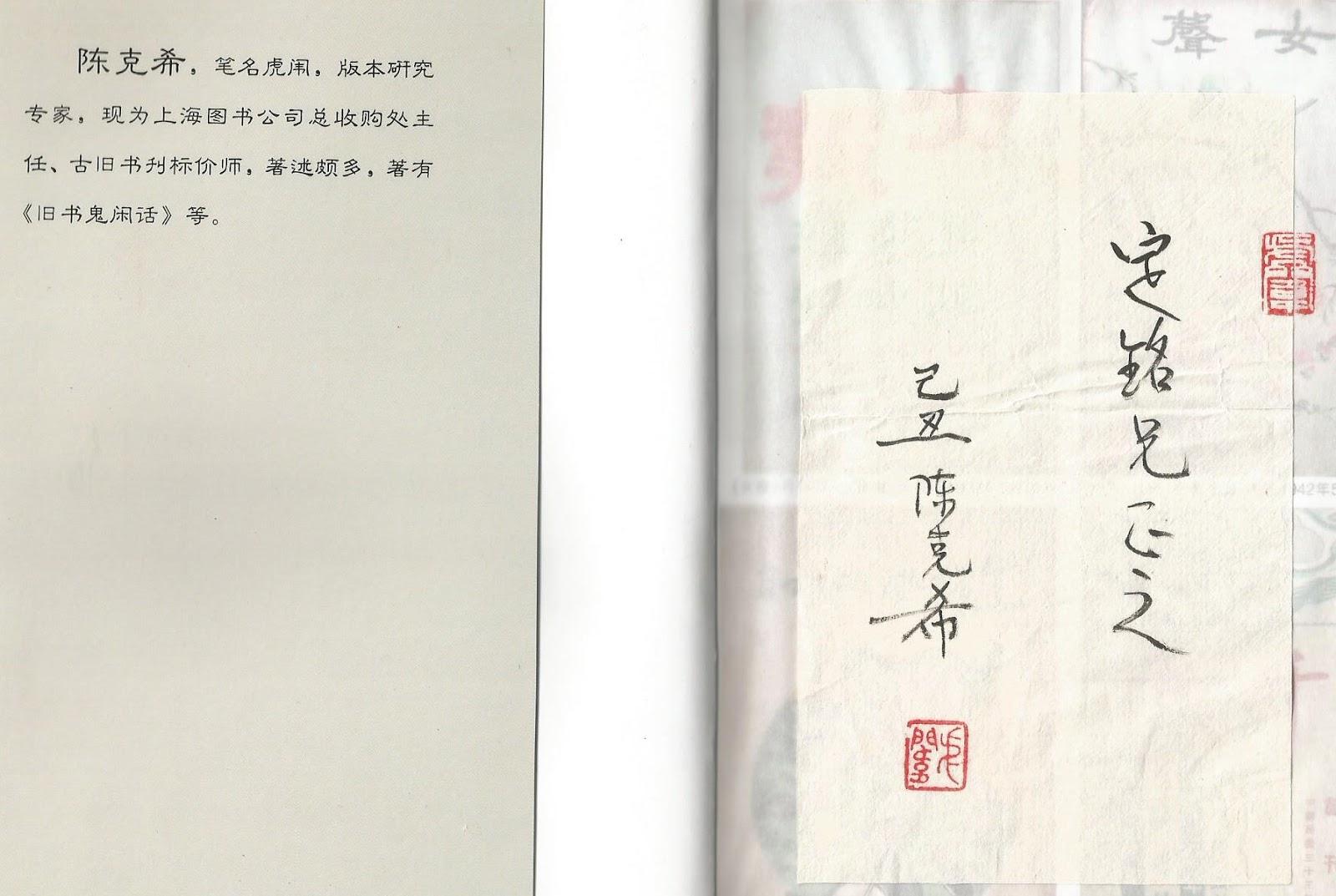 許定銘文集 | 頁面 2