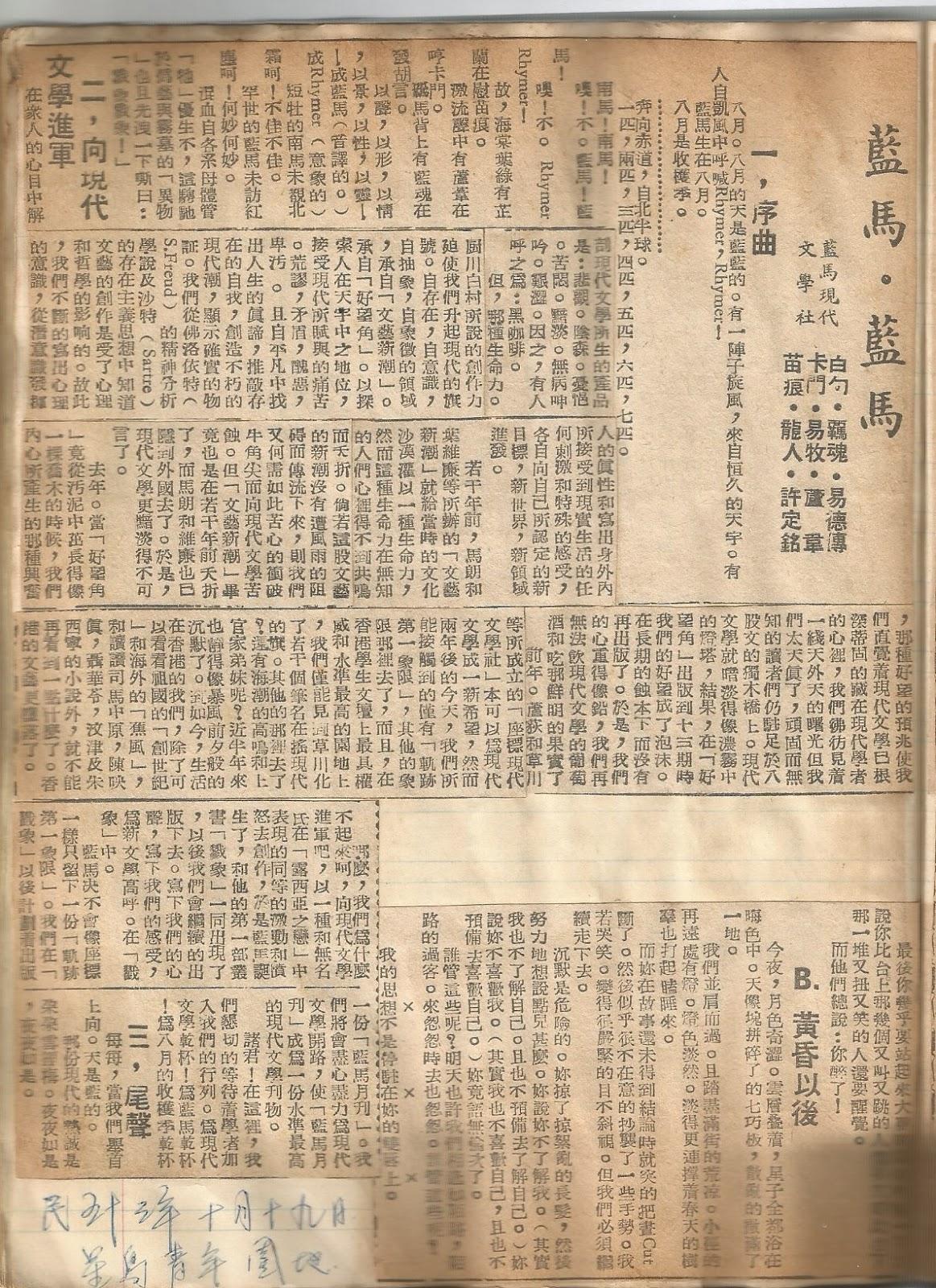 從60年代文社文藝青年到現代文學藏書家 | 許定銘文集