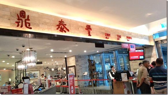 臺北鼎泰豐101店 | 安妮之窩