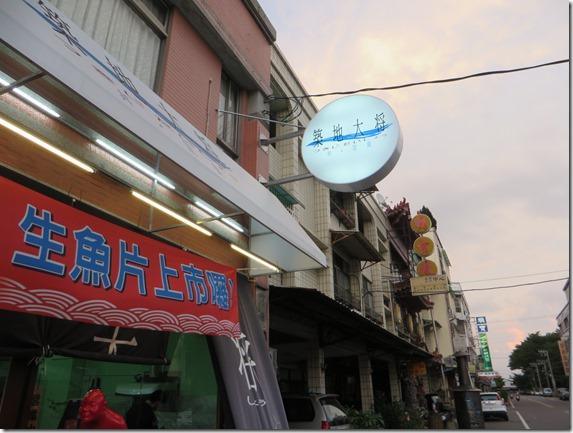 築地大將–好吃的家庭式日本料理店 | 安妮之窩