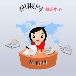 服務項目 -代打電話-胡椒網絡有限公司
