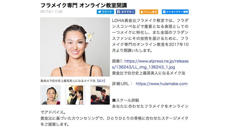 Webメディア広告