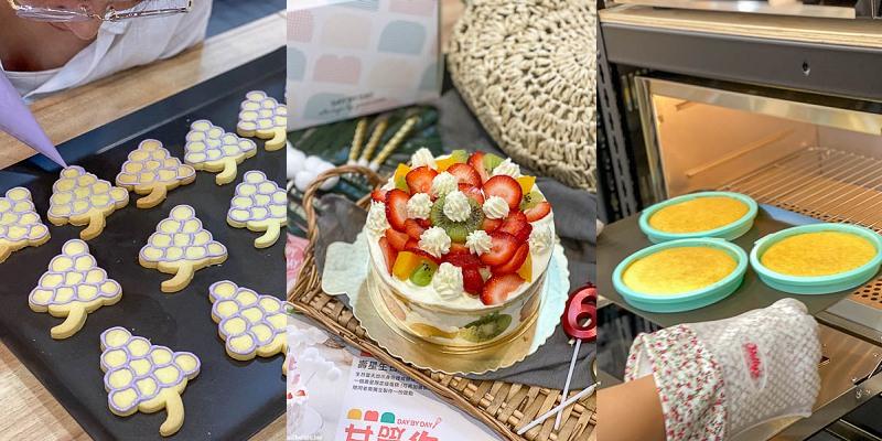 台南DIY甜點推薦!菜鳥做蛋糕變容易,送禮也推薦。生日壽星免費體驗做生日蛋糕。 情人節紀念日禮物 甘單作diy 