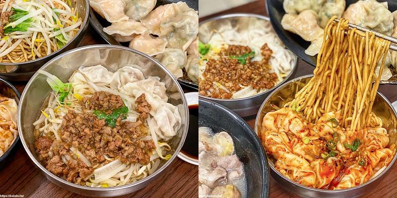 台南美食「喵喵麵食館」傳統麵香搭配麻辣味~水餃,麻醬麵也夠味好吃!內用冷氣開放!|台南銅板美食|