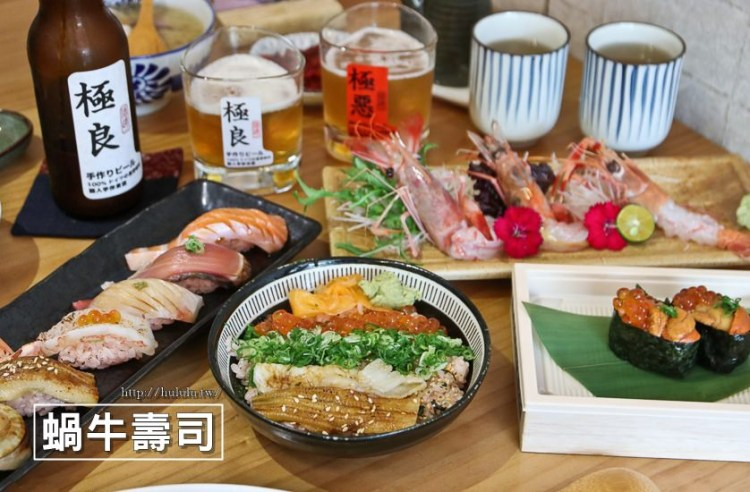 高雄美食壽司 浪漫少女心粉紅醋飯!每日東港新鮮直送海鮮。「蝸牛壽司」