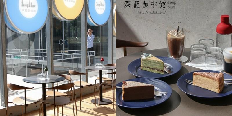 台南美食甜點 全新深藍旗艦店!毛森江清水模打造咖啡館!內用空間更明亮~「深藍咖啡館」|台南千層蛋糕|早餐限定$300|