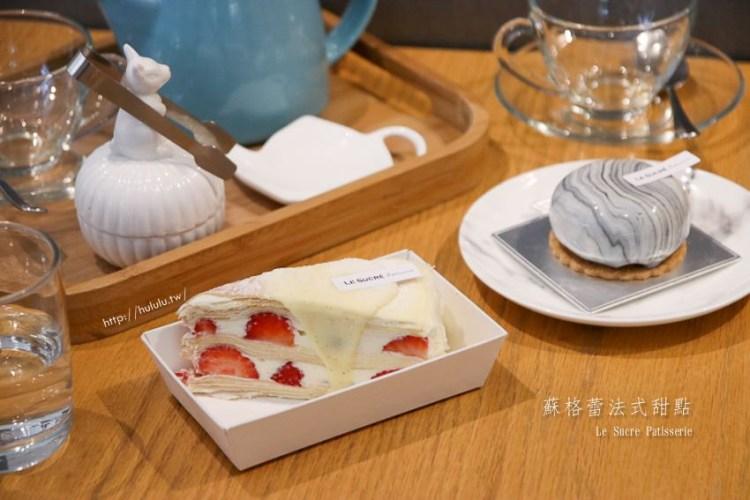 台南中西區 草莓千層上市啦~還有超美大理石蛋糕~好吃漂亮又吸晴.『蘇格蕾法式甜點 Le Sucré Pâtisserie』