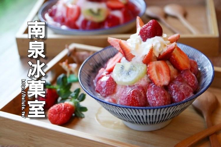 台南安平區 「南泉冰菓室」草莓冰爆炸上市啦~~還有甜香啾細的哈蜜瓜冰超好吃。|台南冰品|水果冰|安平運河|