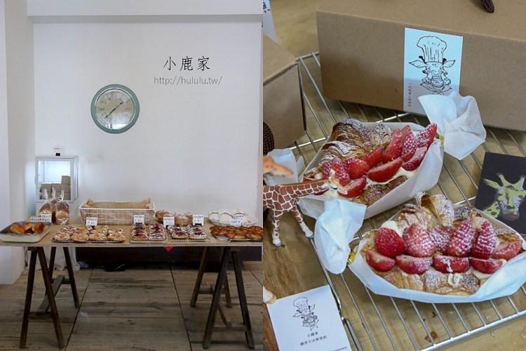 台南美食草莓甜點  草莓可頌嫣紅上市啦~~可頌結合四方乳酪的酸甜香。「小鹿家」超人氣麵包店|
