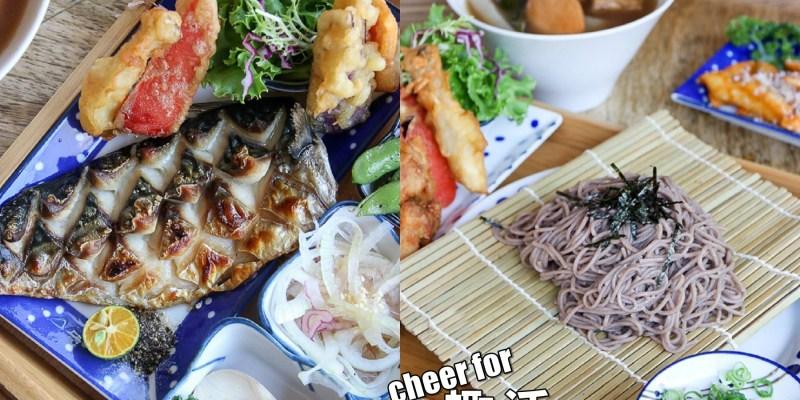 台南美食 藍晒圖園區裡的原汁原味平價日式餐點,讓生活變的更有趣也更有味道。「趣活藍晒圖」|推薦|聚餐|台南旅遊|