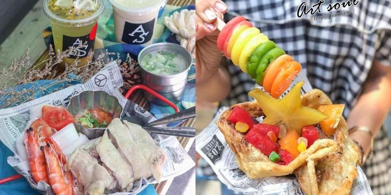 台南美食 「ART SOUL」泰繽紛!!!泰式浮誇水果甩餅新上市 !!!用餐打卡抽機票.