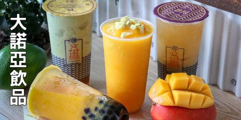 台南永康 炎炎的大熱天就是要芒一下!!真材實料的果汁風味開賣啦~!加入正統龍眼蜜香氣更UPUP!「大諾亞飲品」台南科技大學|