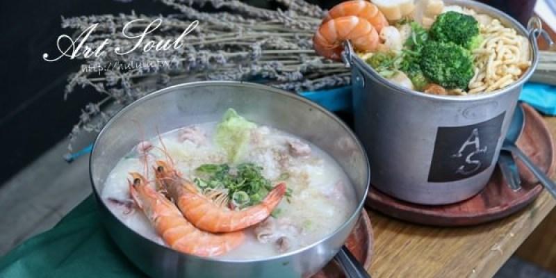 台南美食 人氣蛤蠣雞湯結合粥品的海鮮風味。鹹香滋味一碗匯集!「ART SOUL」|國華街|