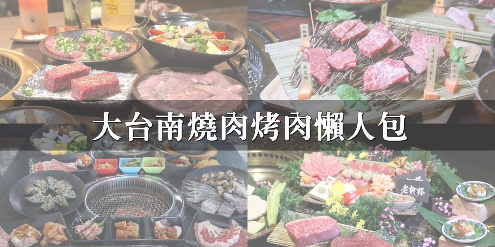 台南燒肉 台南燒肉哪裡吃?大台南各區燒肉懶人包通通有。MENU菜單|推薦|吃到飽|單點(2020年更新)