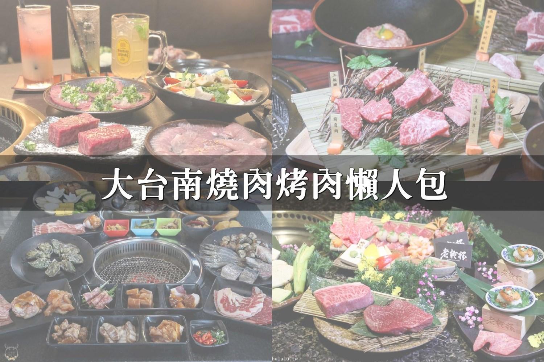 台南燒肉 台南燒肉哪裡吃?大台南各區燒肉懶人包通通有。MENU菜單 推薦 吃到飽 單點(2020年更新)
