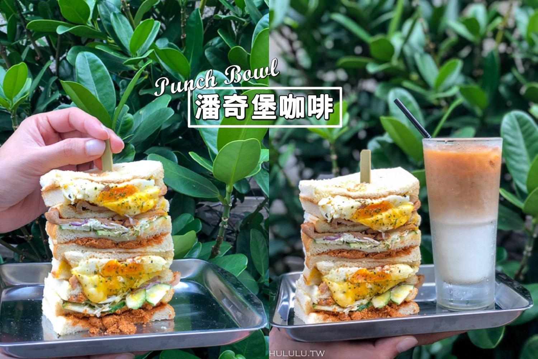 台南美食早午餐 這個超狂!超餓肉蛋讓你吃的很飽!「Punch Bowl  潘奇堡咖啡」台南大學 體育館 