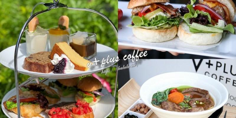台南美食 「V+Plus Coffee」質感咖啡店裡的招牌牛肉麵,真材實料的手作風味好推薦!