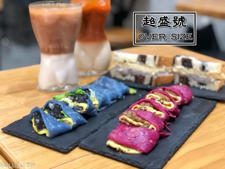 台南美食蛋餅 「超盛號烘培手做早食」 彩色馬卡龍蛋餅超吸晴,天然食材自製烘焙吐司麵包。|台南早餐|台南蛋餅|
