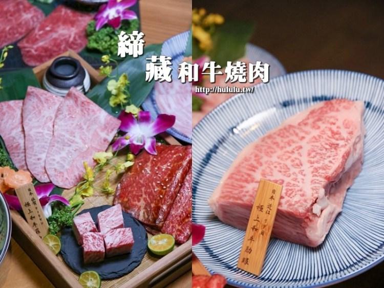 台中美食燒肉 締藏和牛燒肉-頂級日本和牛燒肉推薦,活體海鮮,囲炉裏(いろり)專人代烤!!