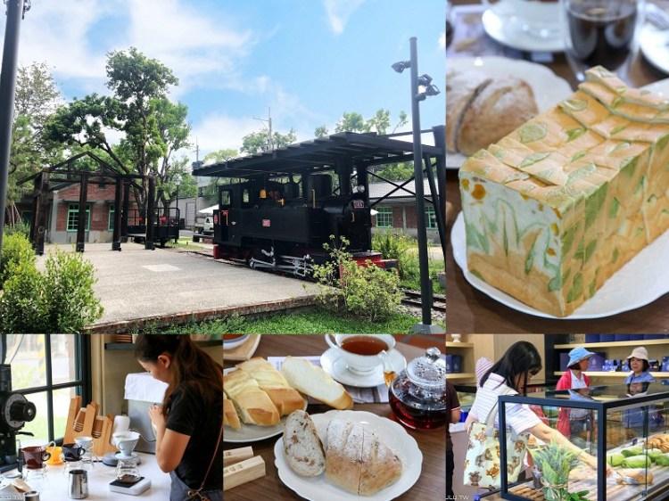 台南美食旅遊 「深緣及水善糖文化園區」台南新景點!善化糖廠裡巧遇的咖啡醇,麵包香。「深緣烘焙」(深圓烘焙 )|台南烘焙|麵包|