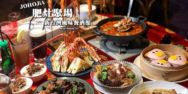 台南美食聚餐 聚餐辦桌看這裡!結合創新與古早味的功夫菜料理.「肥灶聚場 JOHOJiA 新台灣風味餐酒館」|家庭聚會|永華路|