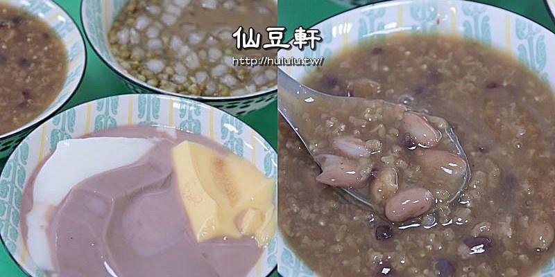 台南甜點「仙豆軒 綠豆湯」三色復古味豆花!平價綠豆甜湯,米糕粥。|買四送一|
