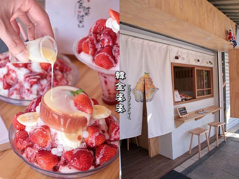 台南美食冰品「韓金婆婆」韓金婆婆2.0升級版,日式店面更清新!濃厚酸香草莓冰。|國華街|淺草市集|