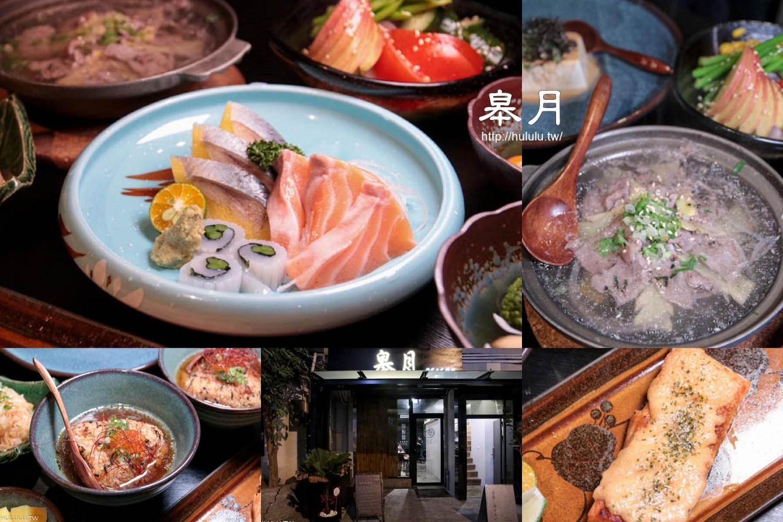 台南日式料理「皋月當代日式料理」創意日式料理.居酒屋!各式燒烤.義式料理新穎美食。
