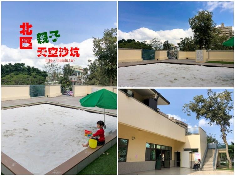 台南親子景點 「北區親子天空沙坑」特色公園、乾淨天空沙坑!瘋狂玩沙啦~|大光國小|北門路|