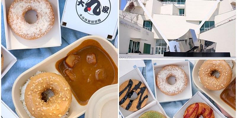 台南咖哩甜甜圈「大丸家手作炸雞甜甜圈」台南最有特色的甜甜圈!多種特色口味炸雞甜甜圈超好吃。|台南美術館|野餐|