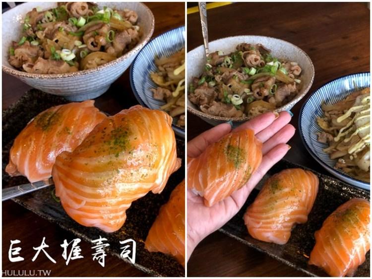 台南壽司「昭和九十八居酒屋」超狂啦!吸晴度破錶!巨無霸鮭魚握壽司!大口咬下超滿足。|壽司|丼飯|日式炒飯|