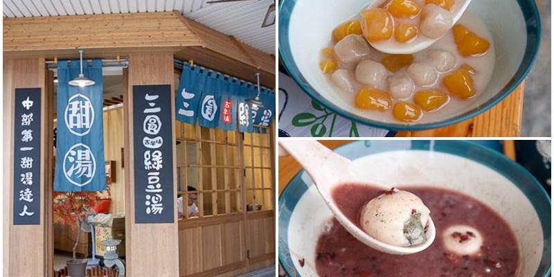 台中美食甜湯 「三圓綠豆湯-黎明店」傳統甜湯的沁涼味!芋頭甜湯/古早味綠豆湯超濃香好喜歡!|台中外送|