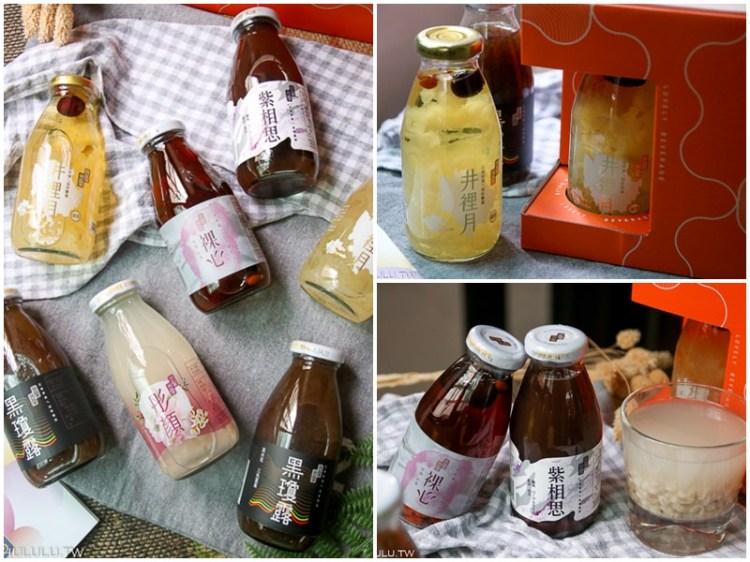 谷溜谷溜幸福飲品 真材實料的好喝飲品,精緻禮盒超適合送禮(井裡月、裸心、紫相思)