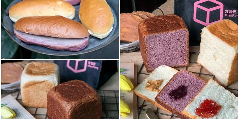 台南美食麵包「方云云吐司」小巷裡的雲朵吐司?!方方正正~外酥嫩柔軟!手感吐司 !獨創風味麵包。|巷弄美食|