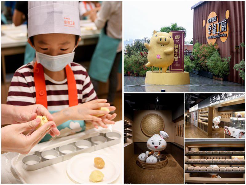 台南親子必遊景點「奇美食品幸福觀光工廠」親子餐廳好吃好拍!手作烘焙課程太好玩啦~台南機場最大的侯機室!