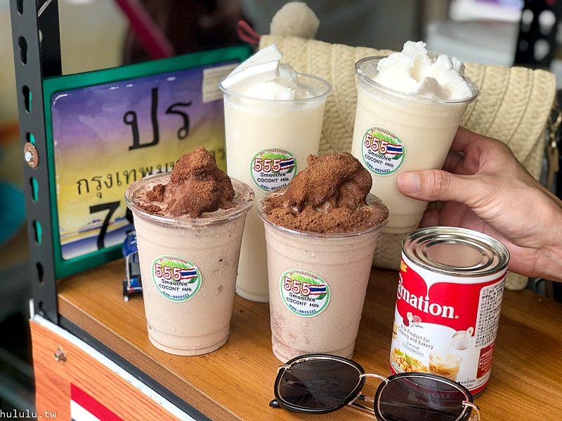 台南飲品『555 泰式椰奶冰沙 มะพร้าวปั่นนมสด』這下泰清涼啦~泰國風味椰奶冰沙,美祿冰沙。沁涼好喝。|裕豐街|