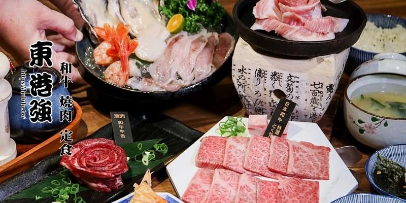 台南燒肉「東港強」日本和牛燒肉專賣店。$299起就能吃到頂級燒肉定食!超美味~人氣超夯燒肉店!台南吃的到。