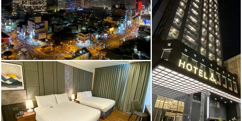 台南住宿推薦「 Hotel A 聖禾大飯店」和台南美食小吃當鄰居!臨近保安路和國華街的星等飯店。