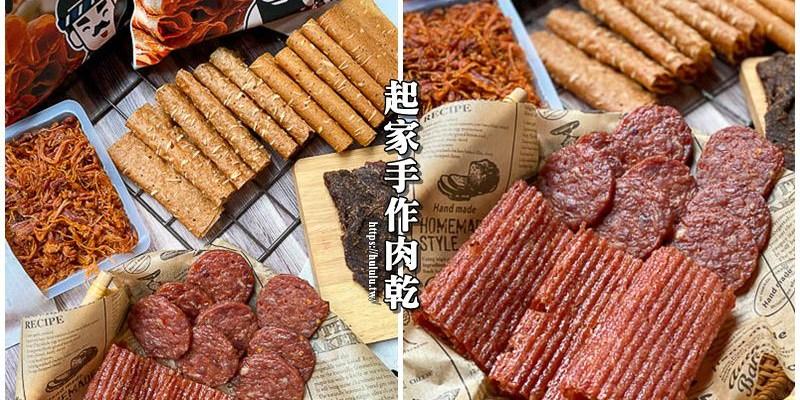 起家手作肉乾 傳統的台灣風味!讓人一吃就愛上的傳統手工肉乾。過年送禮自己品嚐都好適合啊~