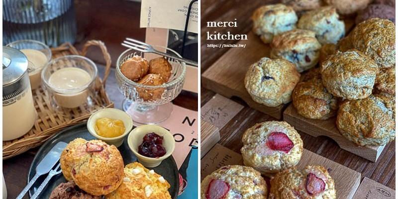 台南美食「木溪-merci kitchen」從街邊店到內用店,現烤司康的外酥內鬆迷人香。 台南甜點 下午茶 