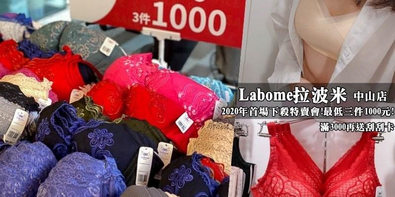 台南內衣特賣『Labome拉波米-中山店』2020年首場下殺特賣會!最低三件1000元!結帳金額滿3000再送刮刮卡乙張!