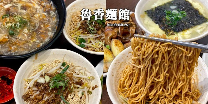 台南美食「魯香麵館 」激推極細麵!有如拉麵版的嚼香口感~蒜頭麵超美味!平價乾麵/湯麵|光明街|
